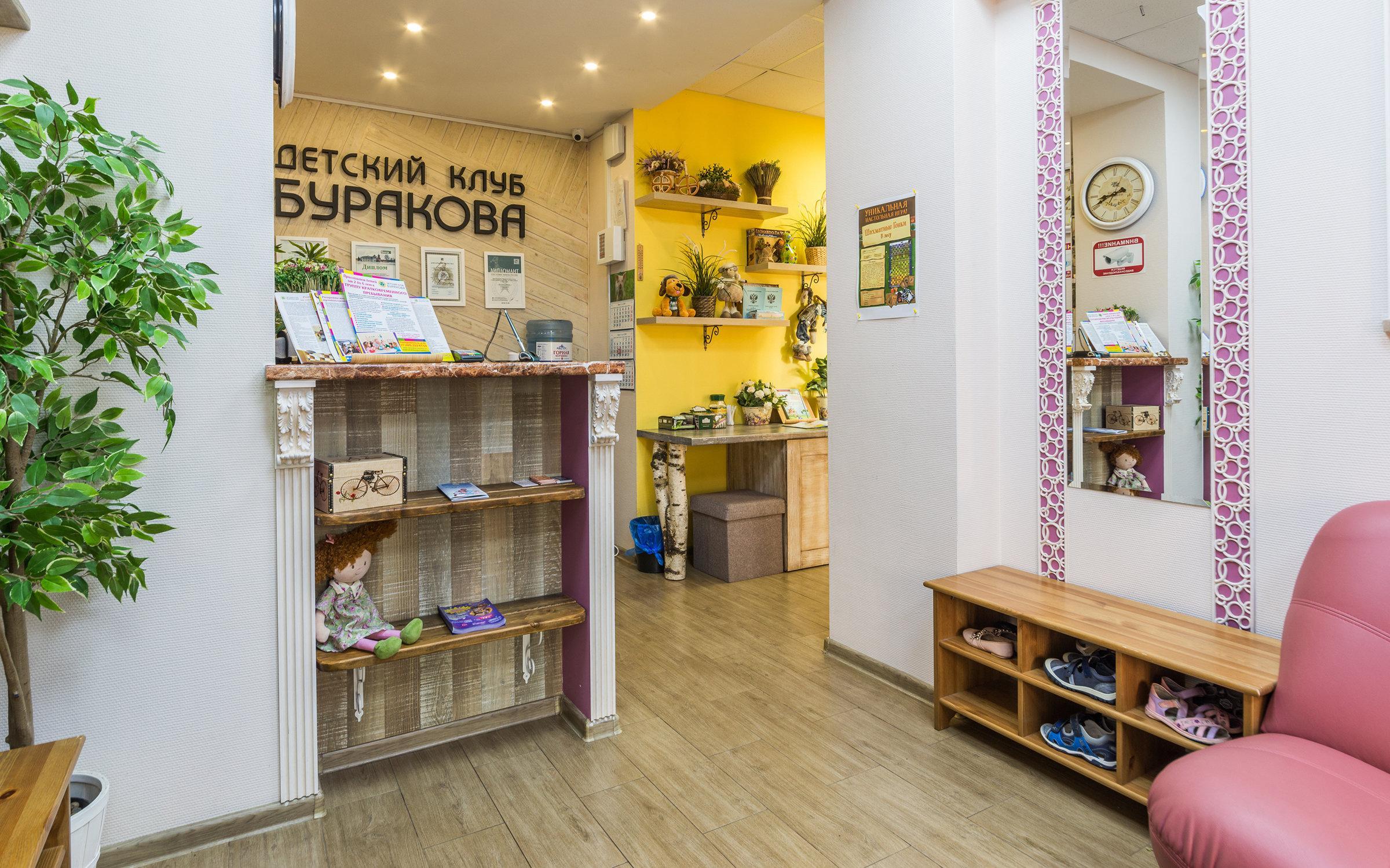 фотография Детского клуба Буракова в Химках