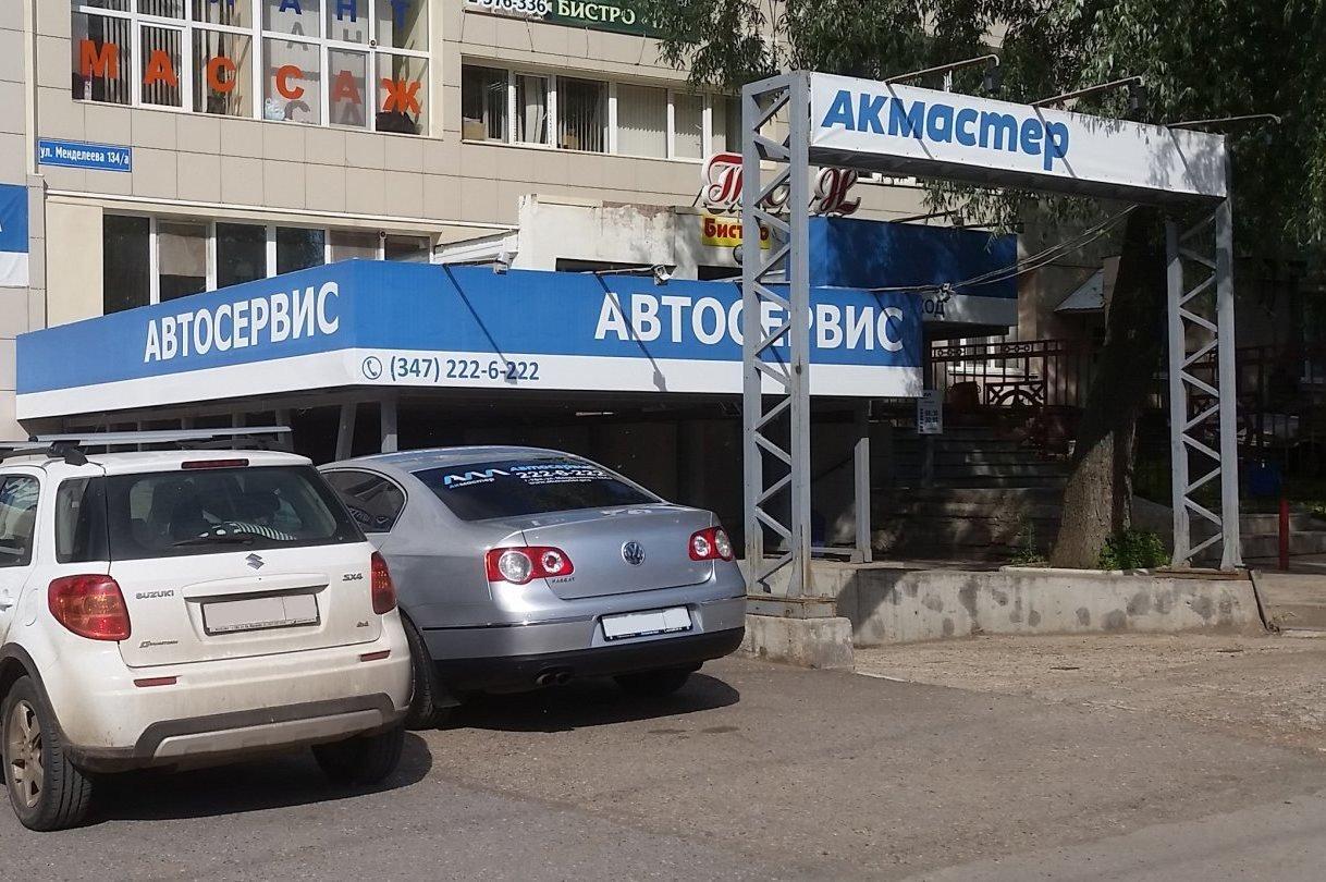 фотография Автосервиса АкМастер на улице Менделеева