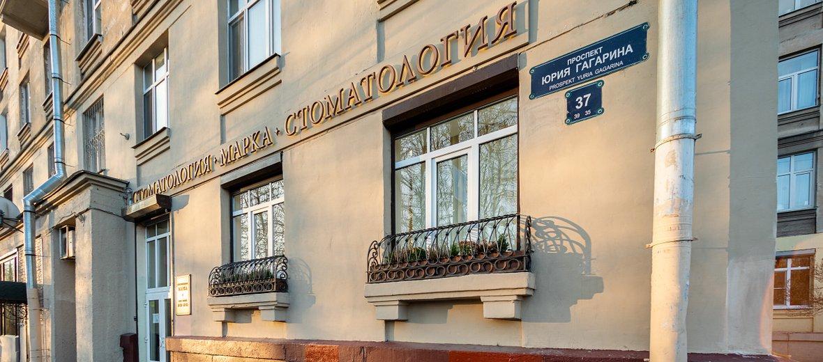Фотогалерея - Стоматология Марка на метро Московская