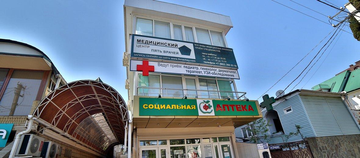 Фотогалерея - Медицинский центр ПЯТЬ ВРАЧЕЙ на улице Кирова в Адлере