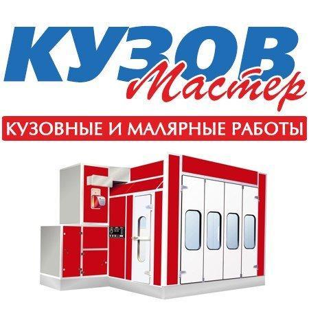 фотография Малярно-кузовного центра Кузов Мастер на Промышленной улице