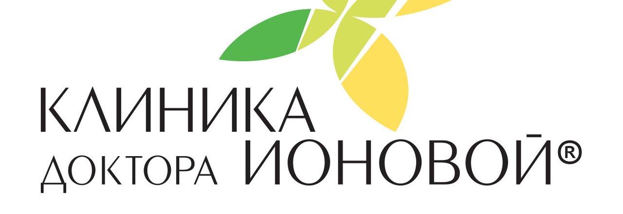 фотография Клиники доктора Ионовой на метро Нахимовский проспект