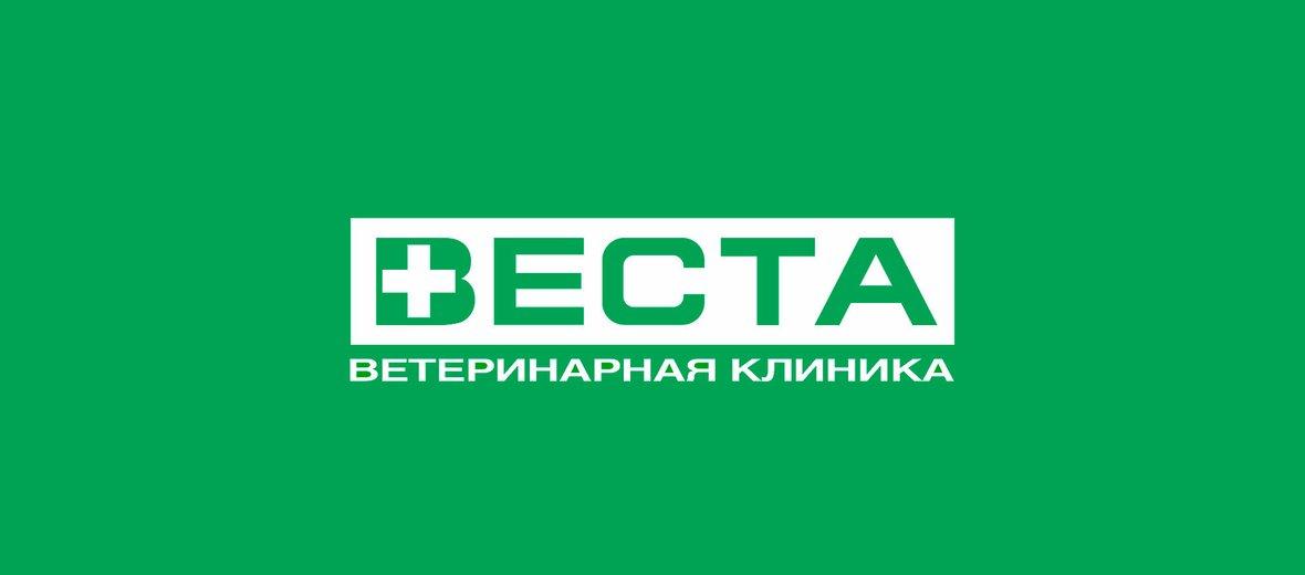 Фотогалерея - Ветеринарная клиника Веста на метро Электрозаводская