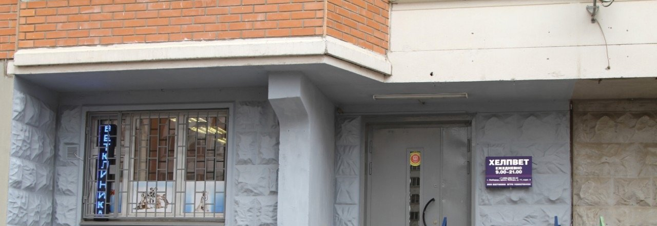 фотография Ветеринарной клиники Хелпвет на проспекте Победы в Люберцах