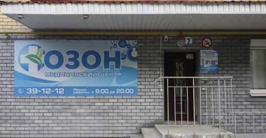 фотография Медицинского центра Озон в Дзержинске