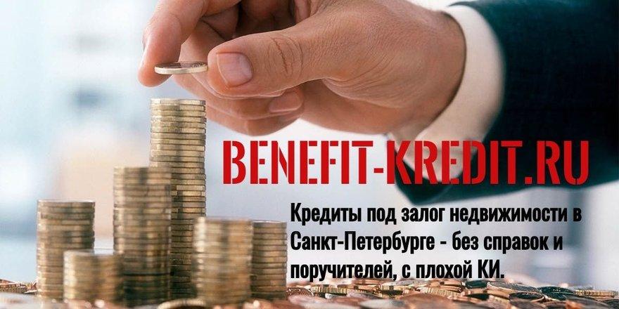 кредит под залог недвижимости в спб банки с плохой кредитной