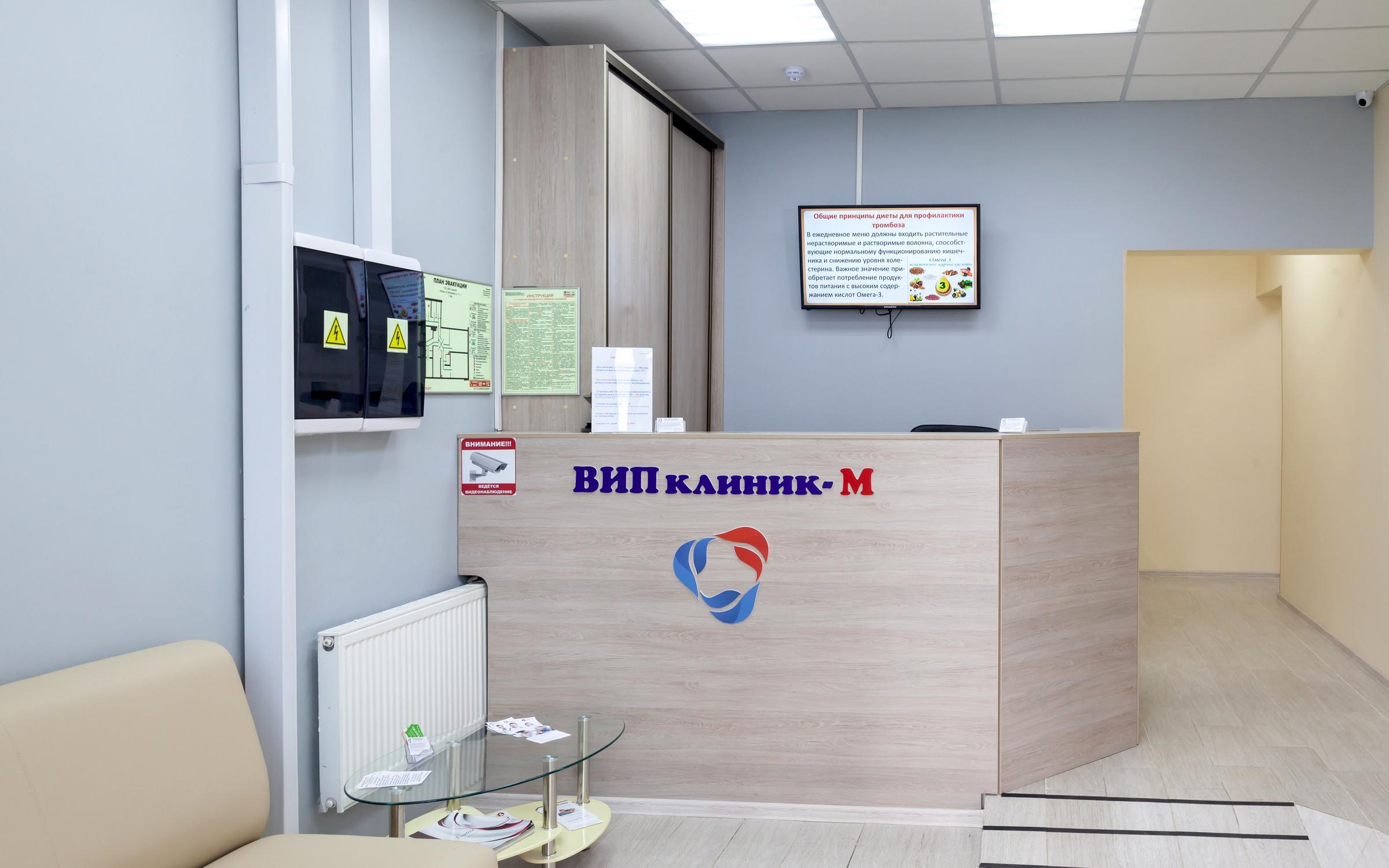 фотография Клиники ВИП клиник-М на Беломорской улице