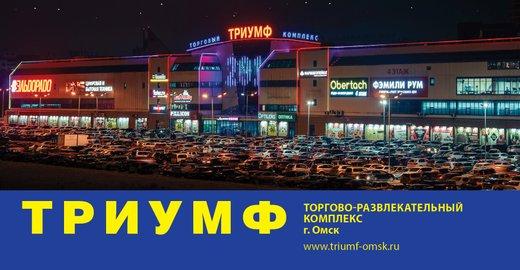 фотография Торгового комплекса Триумф на улице Березовского, 19