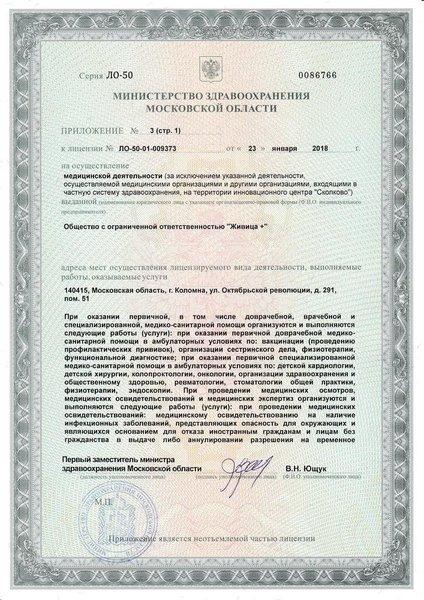 Живица медицинская книжка коломна срок регистрации по месту жительства временная прописка