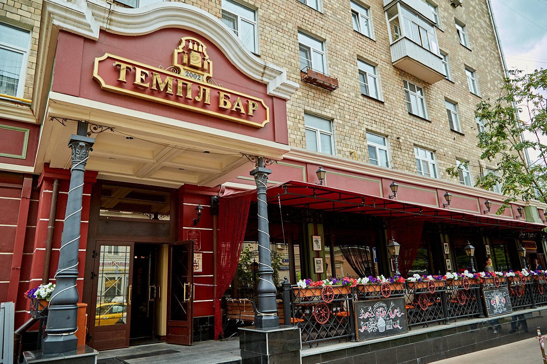 фотография Ресторана Temple Bar на метро Бауманская