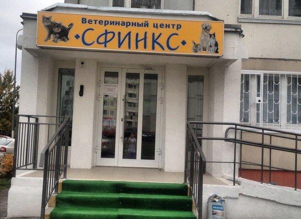 фотография Ветеринарного центра Сфинкс на Изюмской улице