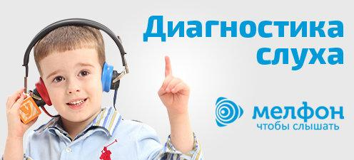 фотография Центра коррекции слуха и речи Мелфон на Профсоюзной улице