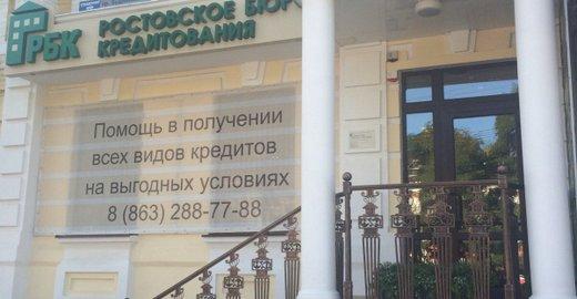 Документы для кредита Таганрогская улица трудовые книжки со стажем Кирпичная улица