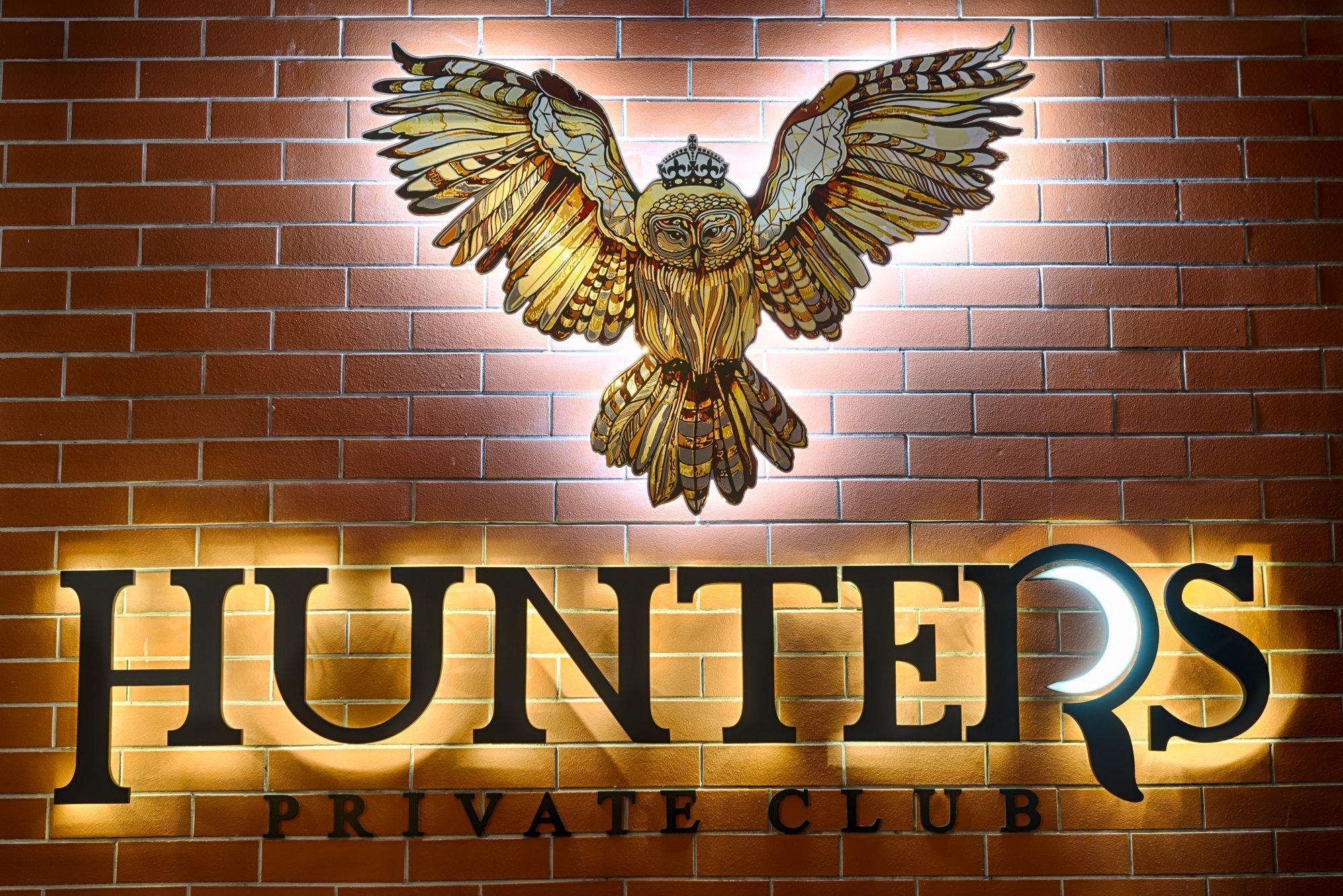 фотография Ночного клуба Hunters в Большом Саввинском переулке