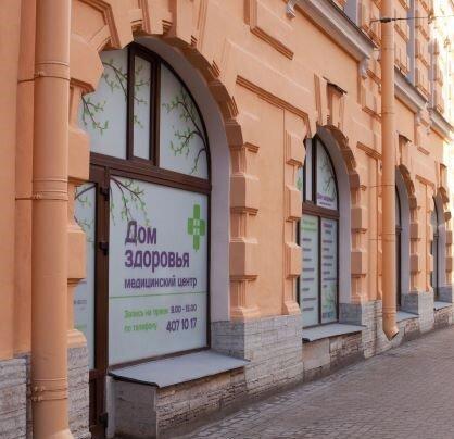 Фотогалерея - Медицинский центр Дом здоровья на Невском проспекте