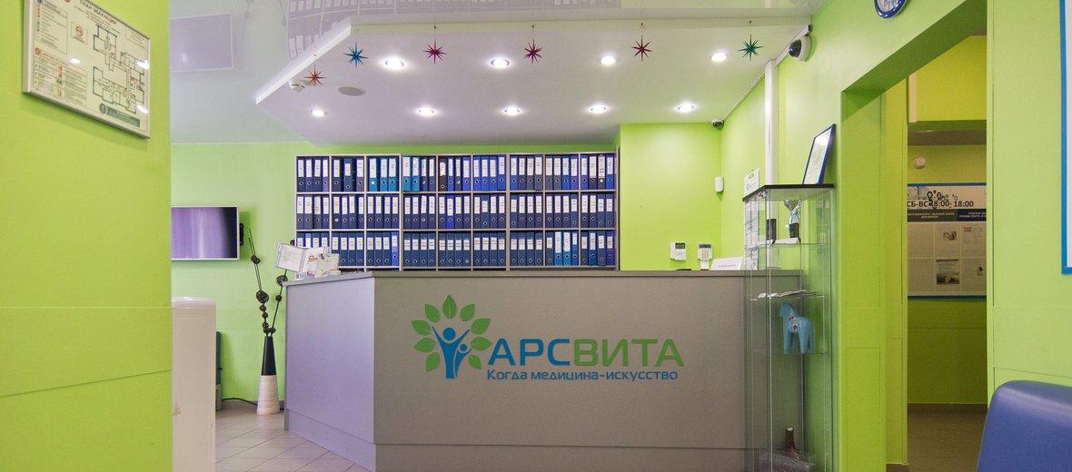 Фотогалерея - Медицинский центр АрсВита в Одинцово