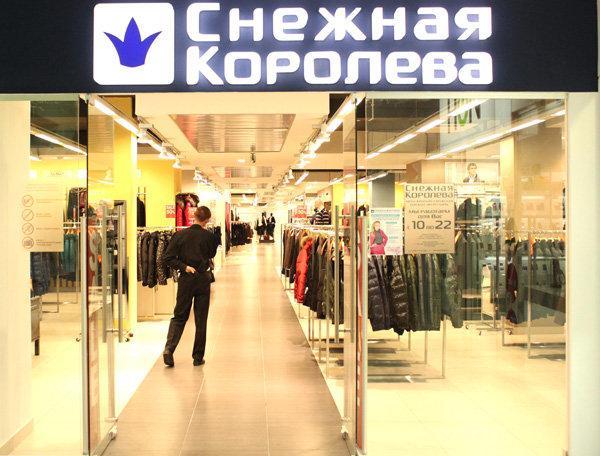 фотография Магазина одежды Снежная Королева в ТЦ Лето