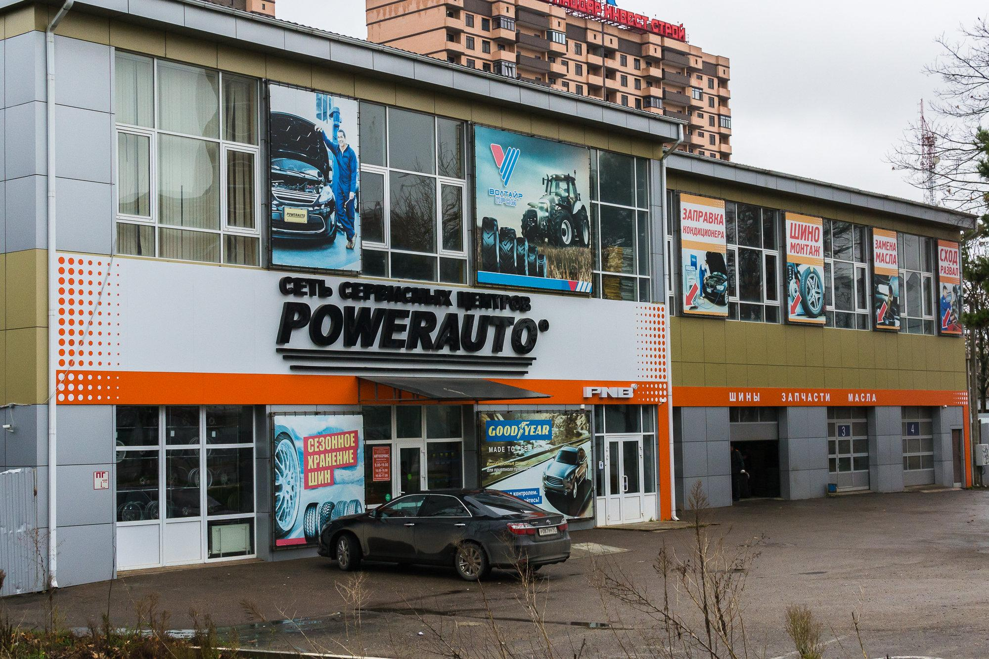 фотография Автосервиса Powerauto на Ростовском шоссе