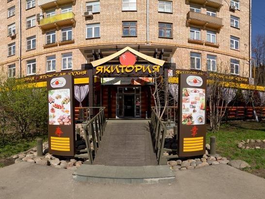 фотография Кафе Якитория на Ленинском проспекте