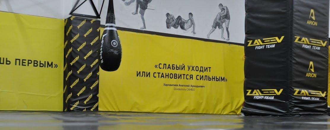 фотография Клуба смешанных единоборств Zaleev Fight Team