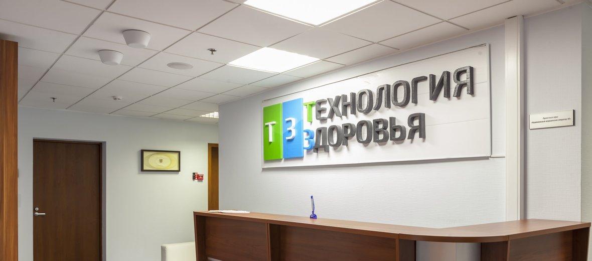 Фотогалерея - Медицинский центр Технология здоровья