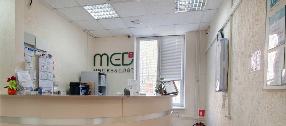 Фотогалерея - Многопрофильный медицинский центр для детей Медквадрат в Куркино