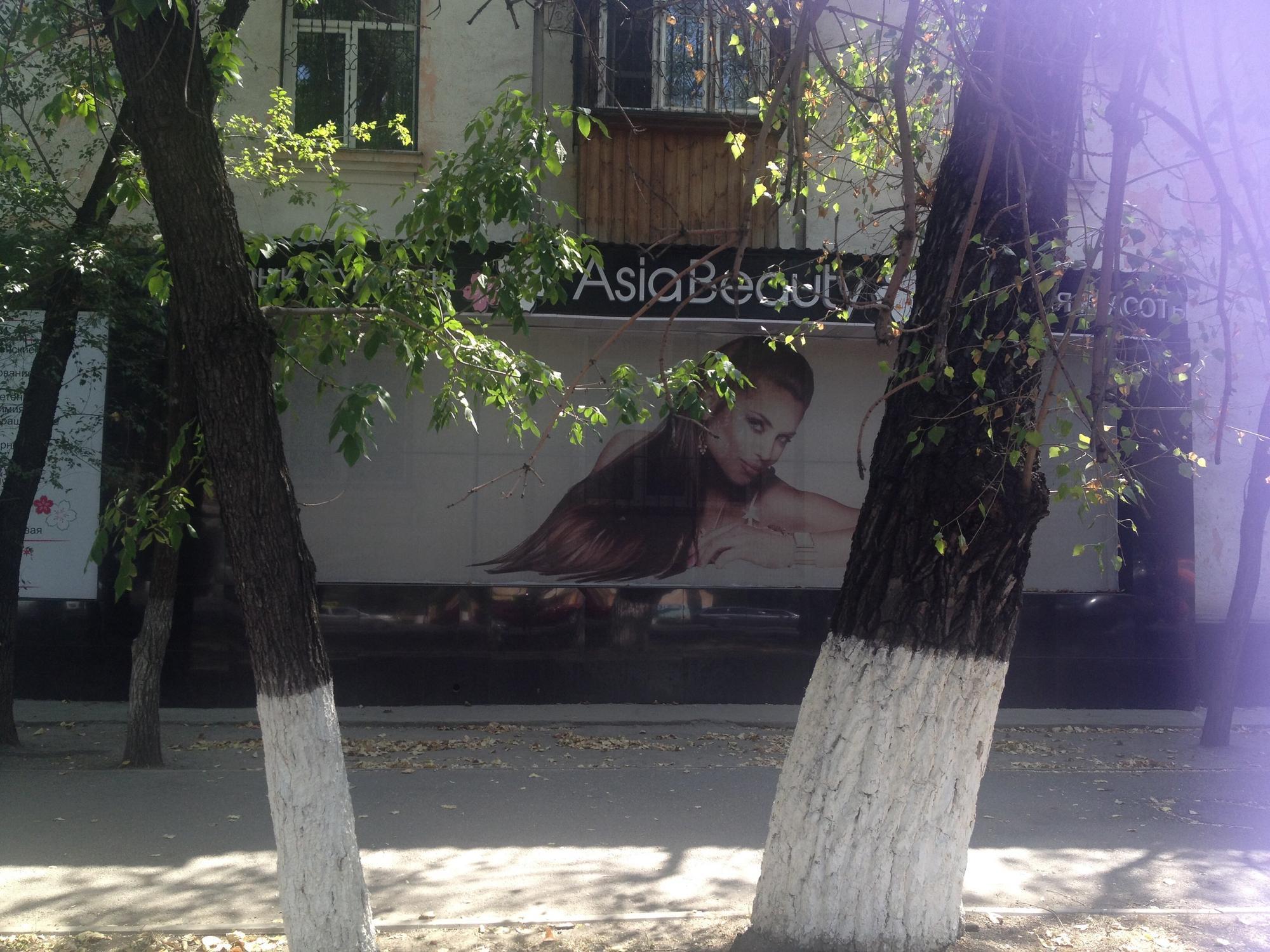 фотография Салона красоты Asia beauty в Алмалинском районе