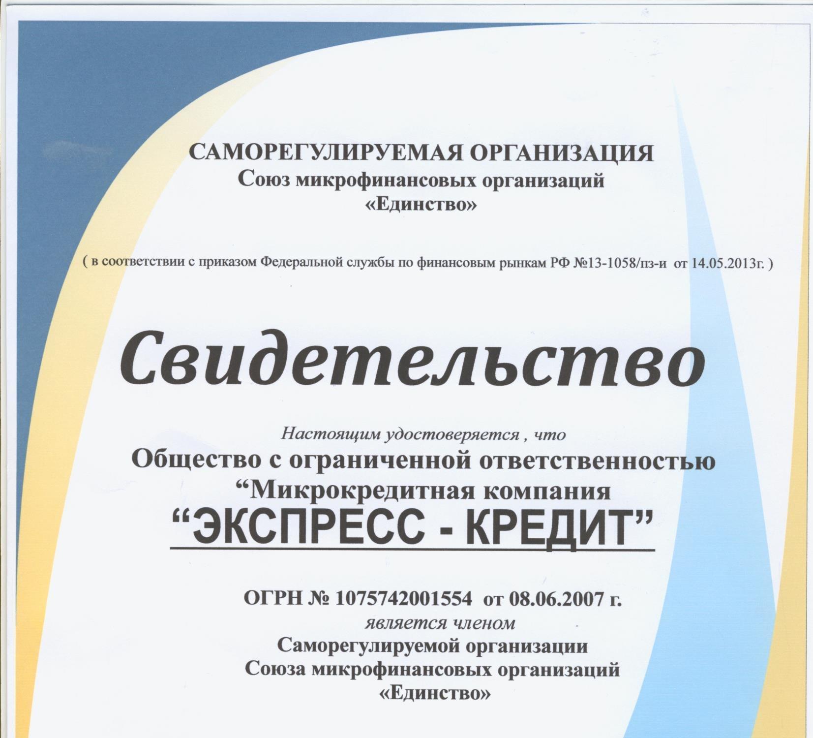 компания кредит экспресс shoreline credit repair phone number
