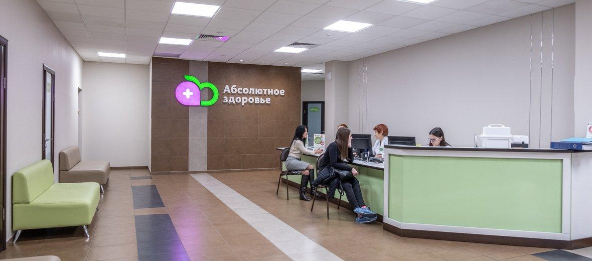 Фотогалерея - Медицинский центр для всей семьи Абсолютное здоровье на Запорожской улице