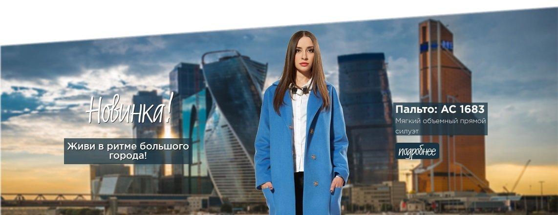 5c1f28935 Интернет-магазин женского пальто и плащей Prima look - отзывы, фото,  каталог товаров, цены, телефон, адрес и как добраться - Одежда и обувь -  Москва - Zoon. ...