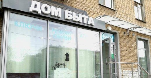 фотография Дома быта на улице Ивантеевская