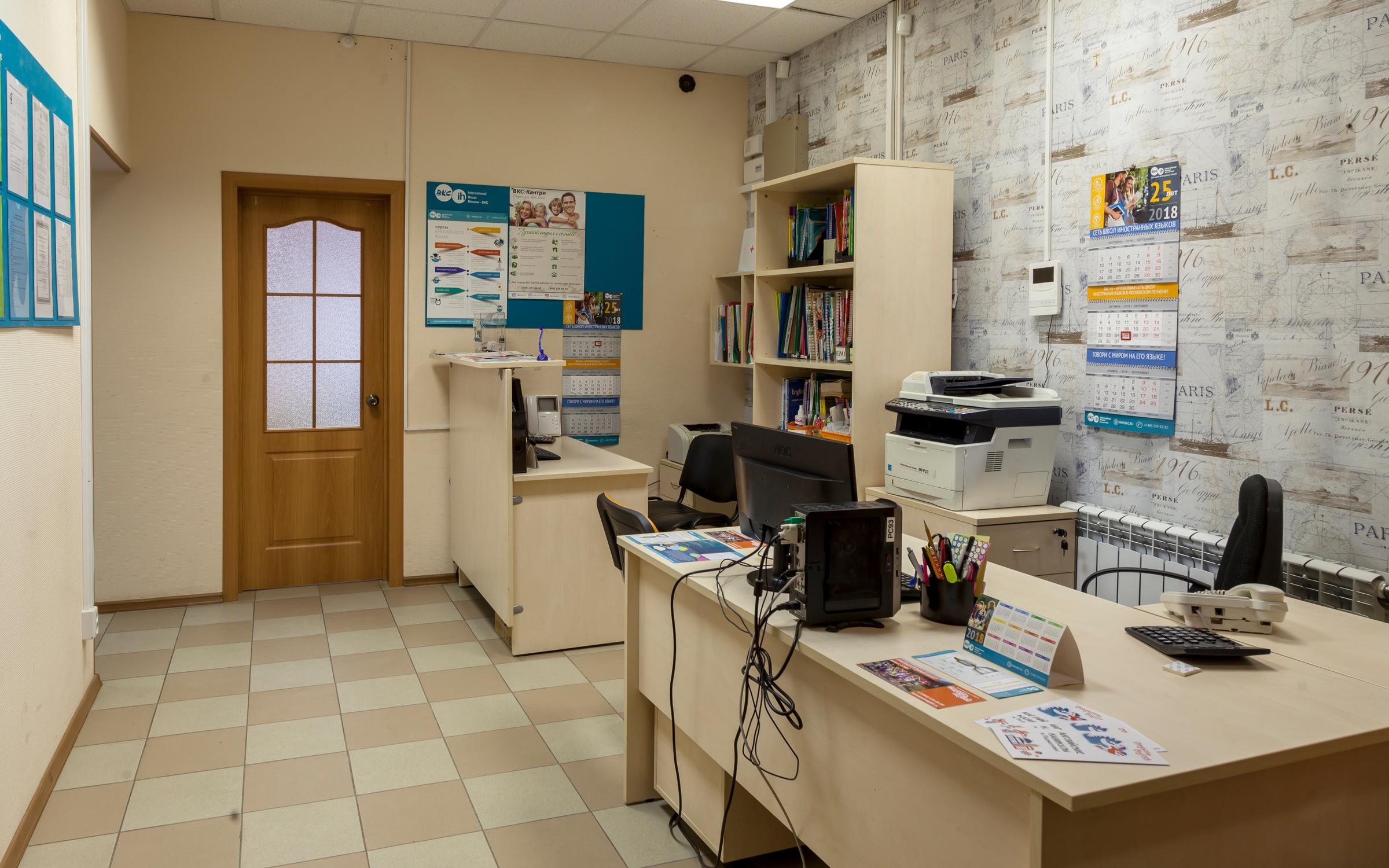 фотография Школы иностранных языков BKC International House на метро Улица Академика Янгеля