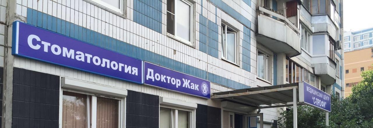фотография Стоматологического центра Доктора Жака на метро Коньково