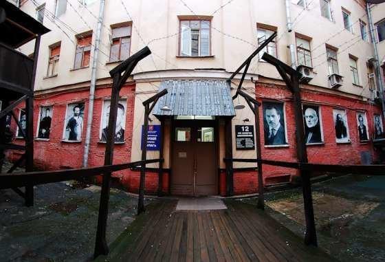 фотография Музея Государственный музей истории ГУЛАГа
