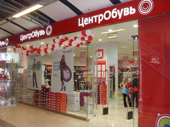 ec95c8182 Магазин ЦентрОбувь в Отрадном - отзывы, фото, каталог товаров, цены,  телефон, адрес и как добраться - Одежда и обувь - Москва - Zoon.ru