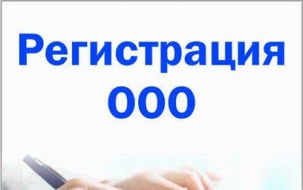 Регистрация ооо в москве цена ндфл как подать декларацию на возмещение