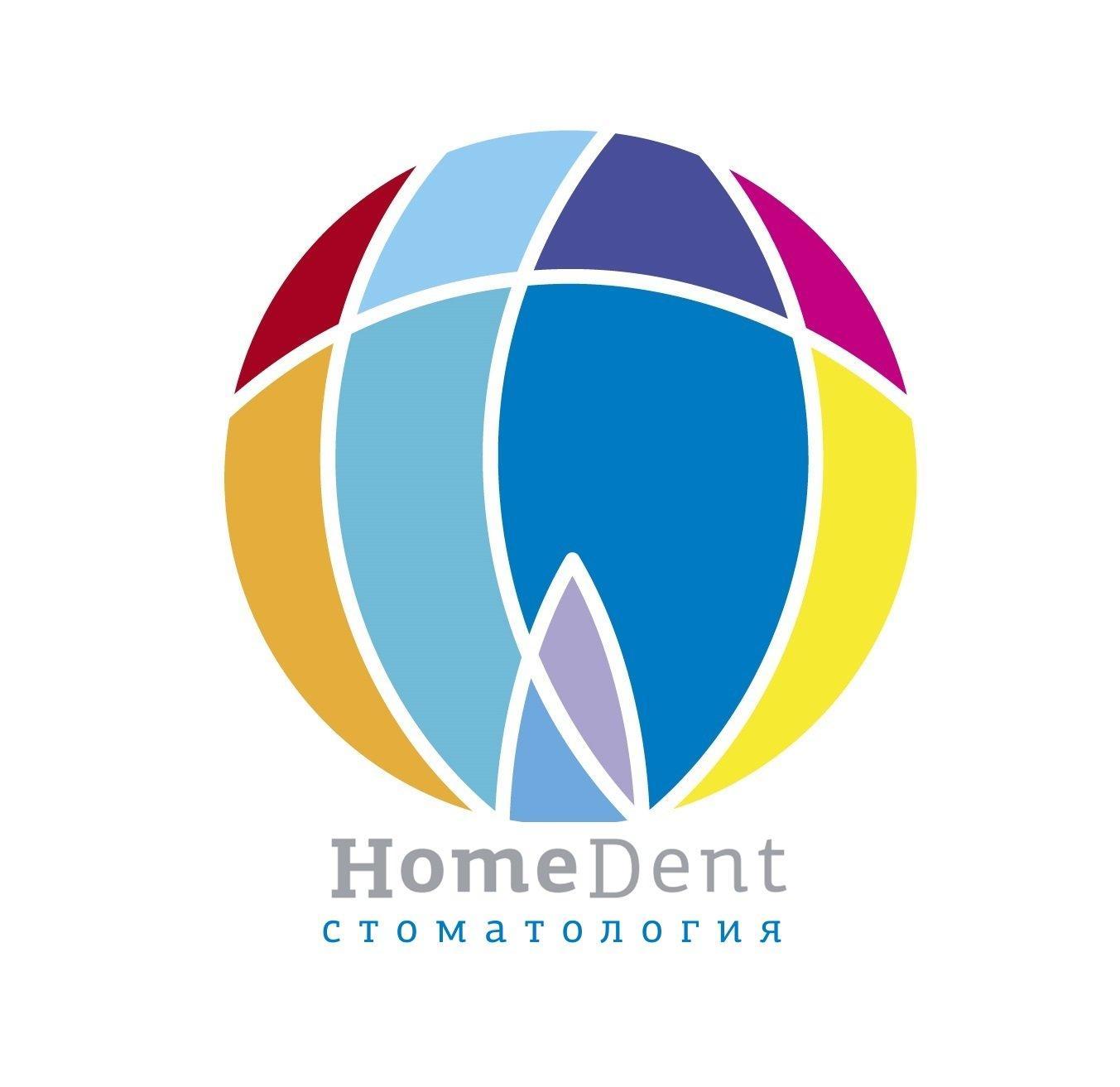 фотография Стоматологии HomeDent на Красноармейской улице