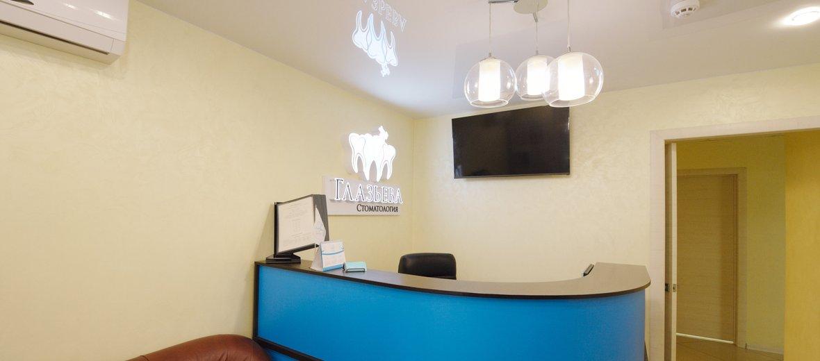 Фотогалерея - Стоматологическая клиника Глазьева на бульваре Победы