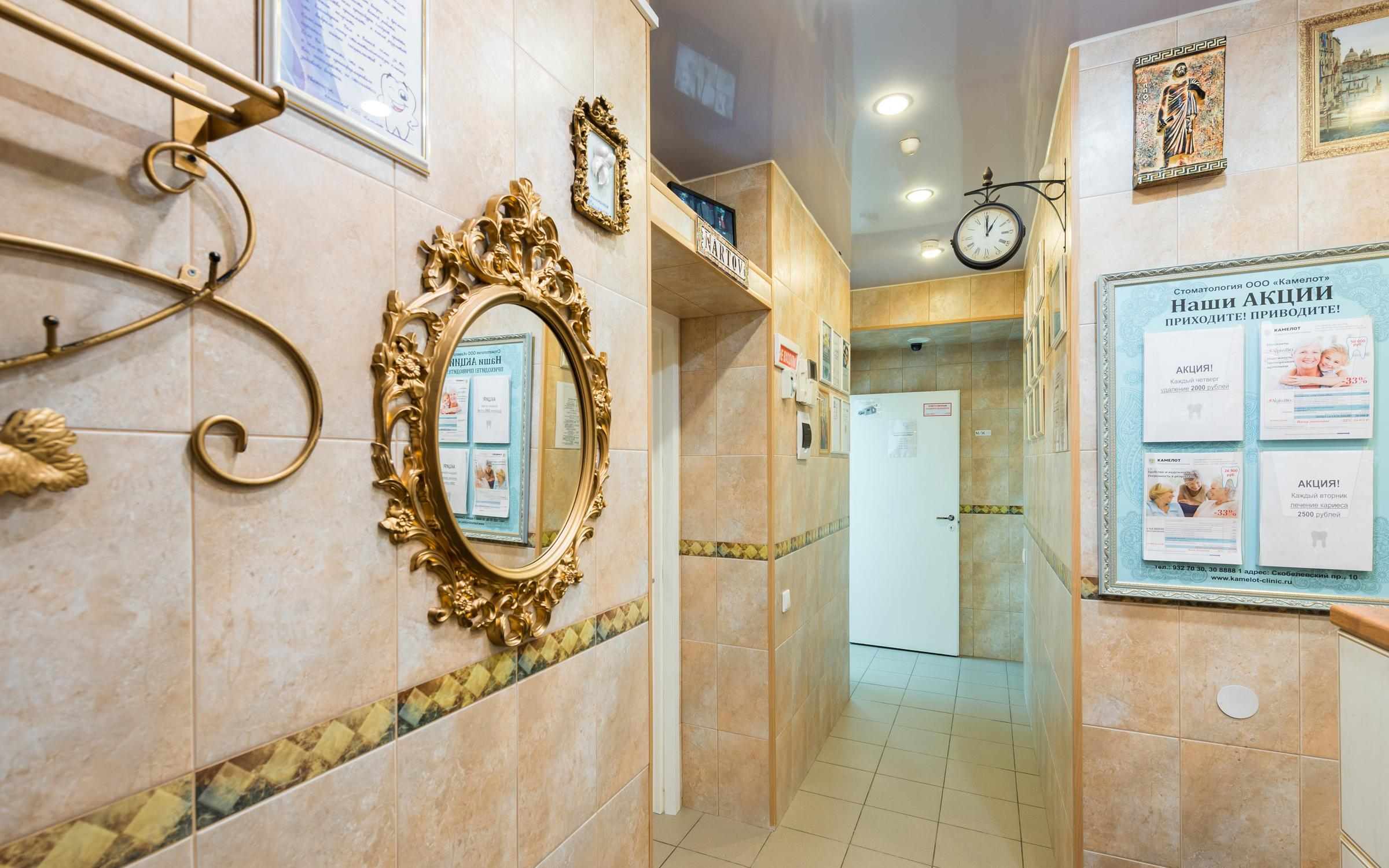 фотография Стоматологической клиники Камелот на метро Удельная