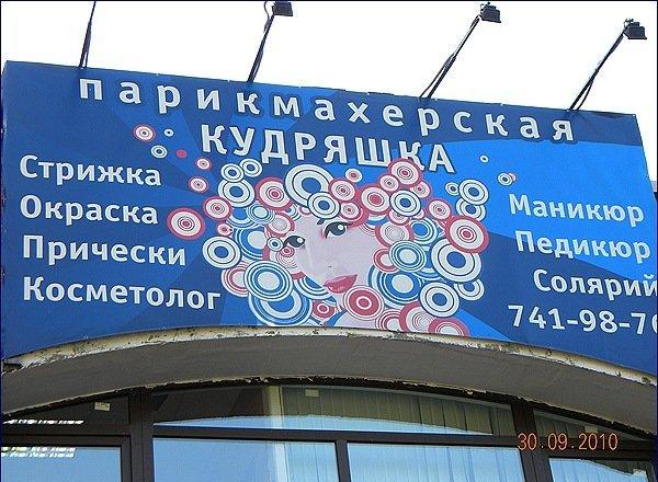 фотография Парикмахерской Кудряшка в Красном селе