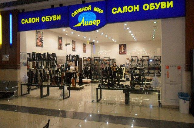 фотография Магазина Лидер в ТЦ Петровский