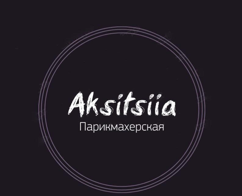 фотография Парикмахерской Аксиция на улице Белецкого Академика, 4