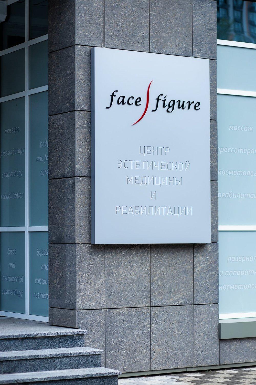 фотография Клиники эстетической медицины и реабилитации Face&Figure в ЖК Французский квартал