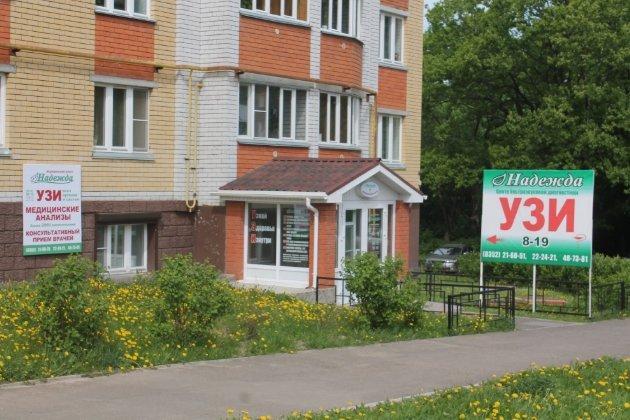 фотография Медицинского многопрофильного центра Надежда на улице Строителей