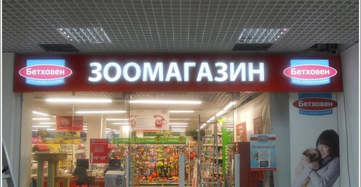 Бетховен онлайн магазин