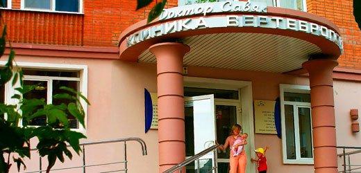 фотография Клиники вертебрологии Доктор Савяк на улице Курчатова