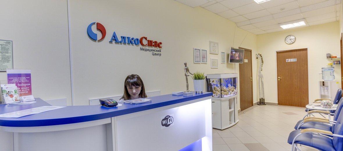 Фотогалерея - Медицинский центр АлкоСпас на метро Алтуфьево