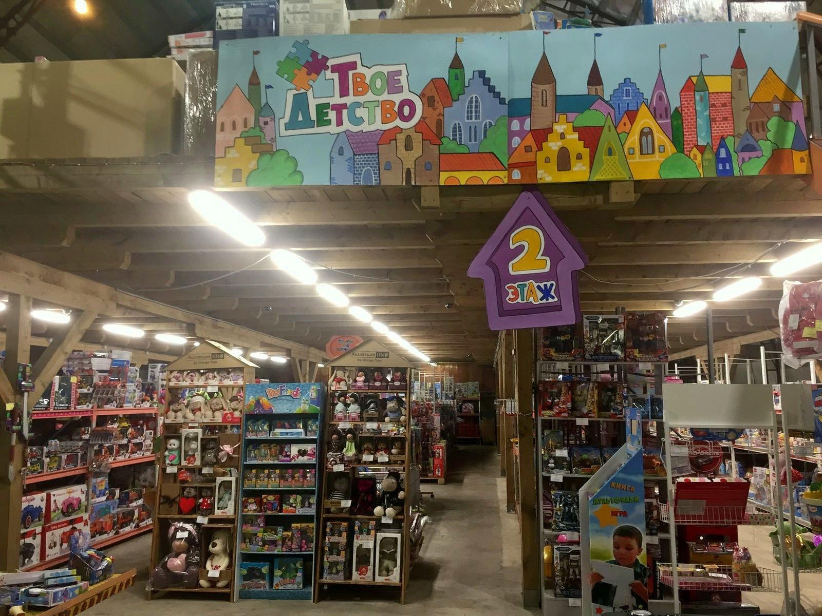 фотография Интернет-магазина детских игрушек Твое Детство