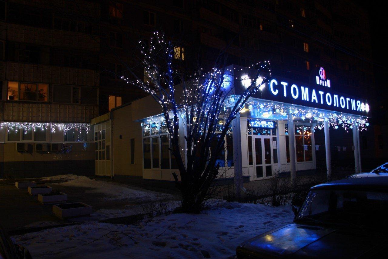 фотография Стоматологической клиники Прайм-Стоматология на улице Есенина