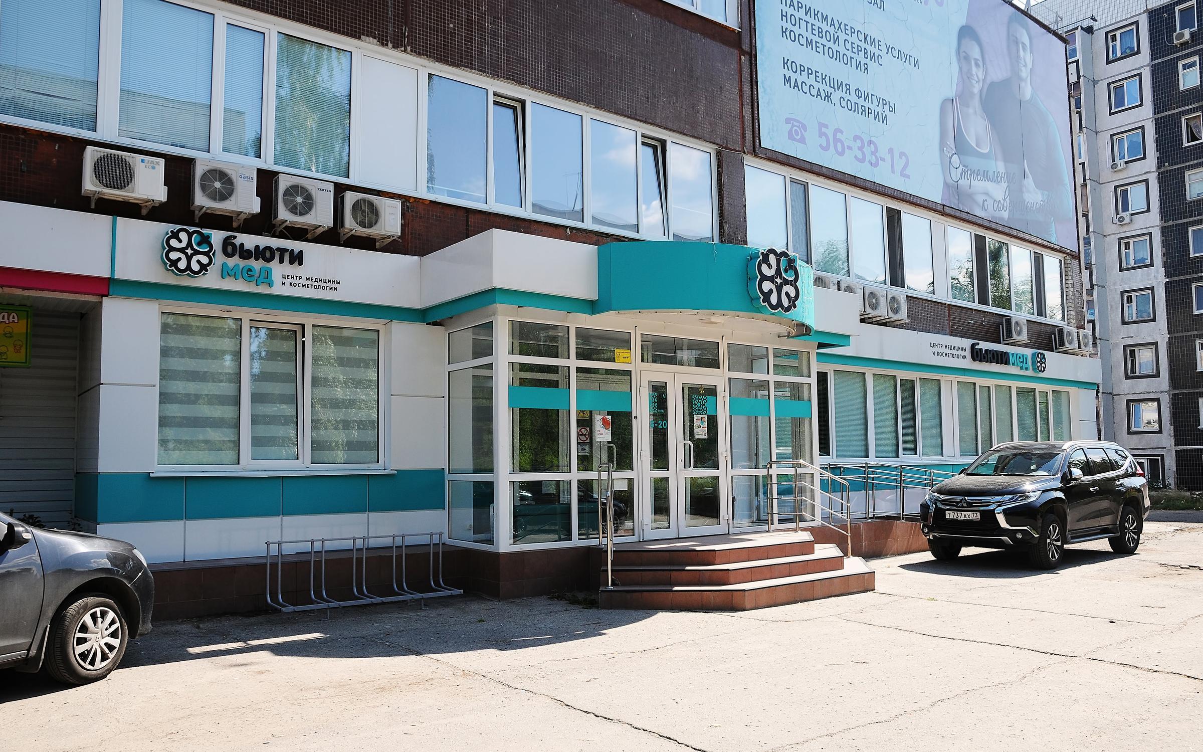 фотография Центра косметологии и медицины БьютиМед на улице Карбышева